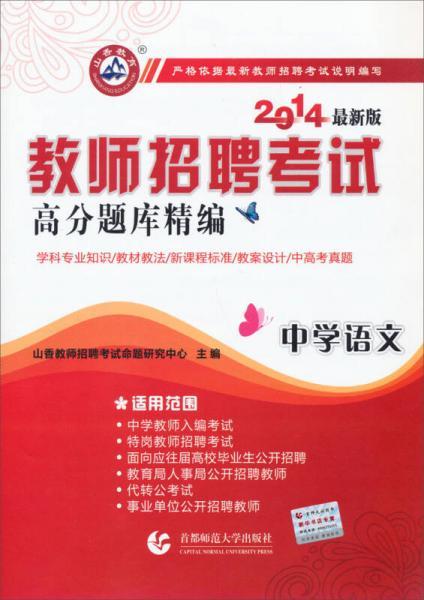 山香教育·教师招聘考试高分题库精编:中学语文(2014最新版)