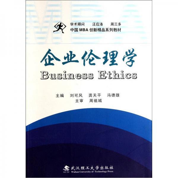 中国MBA创新精品系列教材:企业伦理学