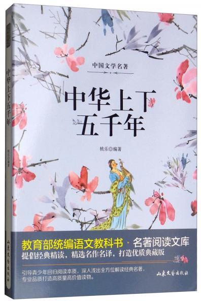 中华上下五千年/教育部统编语文教科书·名著阅读文库