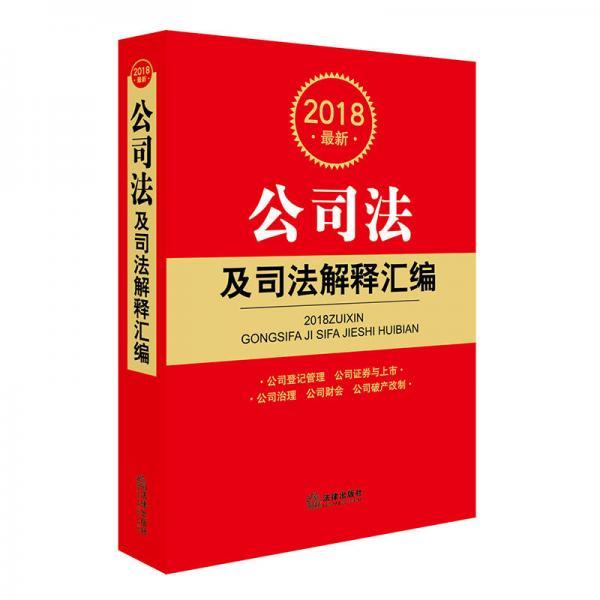 2018最新公司法及司法解释汇编
