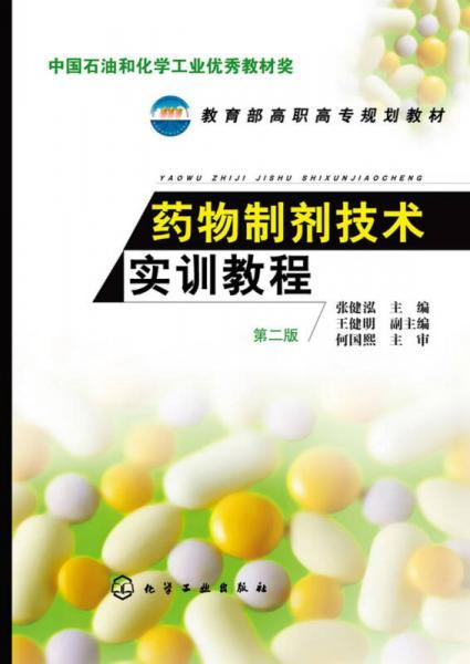 药物制剂技术实训教程(张健泓)(第二版)