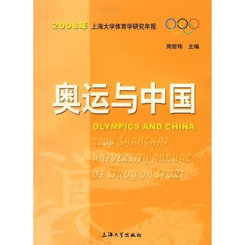 奥运与中国——2008年上海大学体育学研究年报