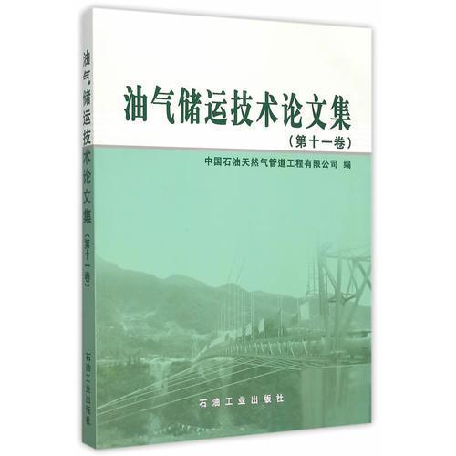 油气储运技术论文集(第十一卷)