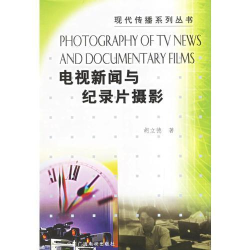 电视新闻与纪录片摄影(现代传播系列丛书)