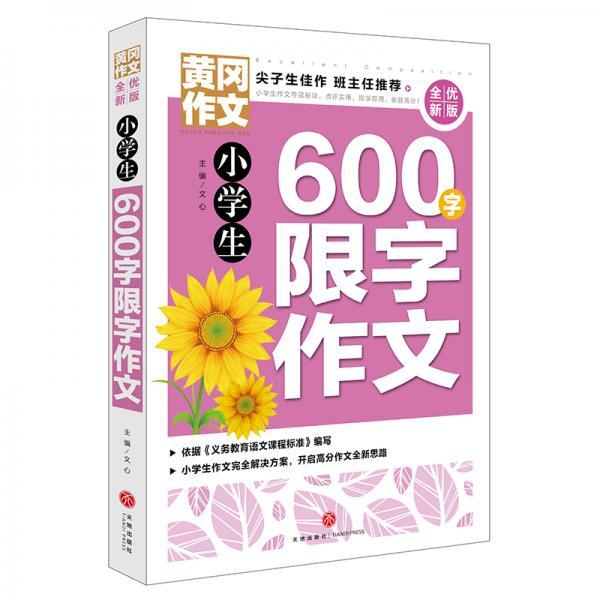 黄冈作文全优新版小学生600字限字作文