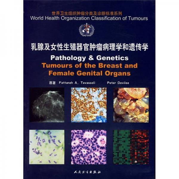 乳腺及女性生殖器官肿瘤病理学和遗传学