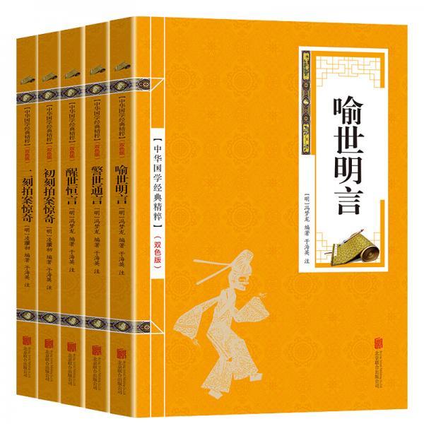 喻世明言、警世通言、醒世恒言、初刻拍案惊奇、二刻拍案惊奇(五册)