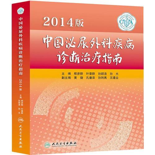 2014版中国泌尿外科疾病诊断治疗指南