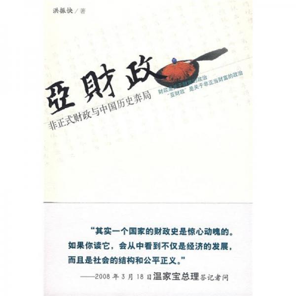 亚财政:非正式财政与中国历史弈局