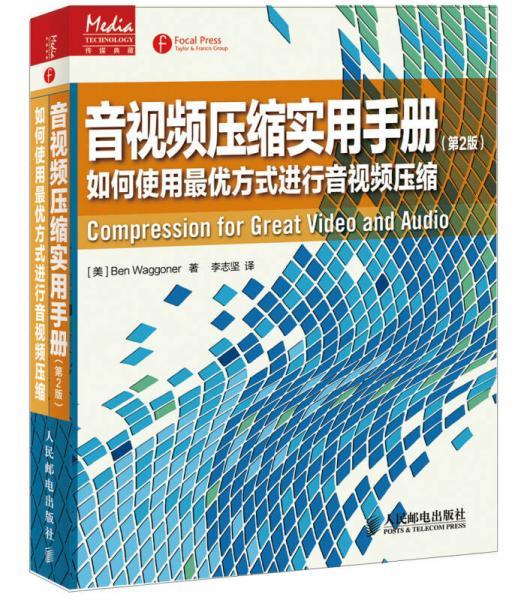 音视频压缩实用手册:如何使用最优方式进行音视频压缩(第2版)