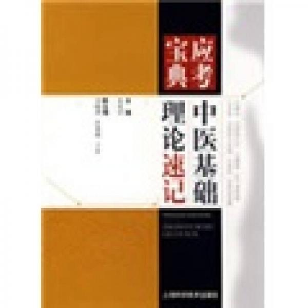 中医基础理论速记(应考宝点典)