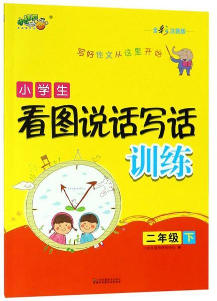 小学生看图说话写话训练(二年级下全彩注音版)