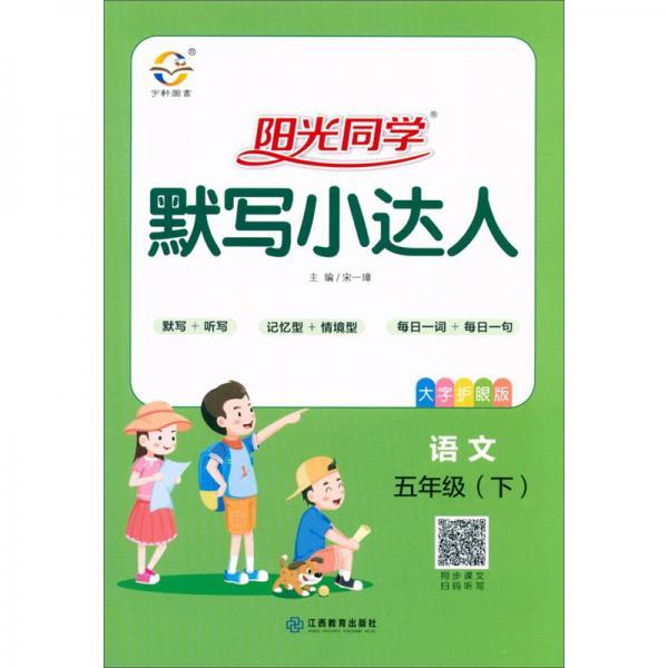 阳光同学默写小达人:语文(五年级下大字护眼版)