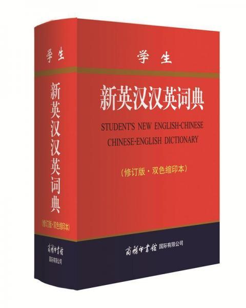 学生新英汉汉英词典(修订版 双色缩印本)