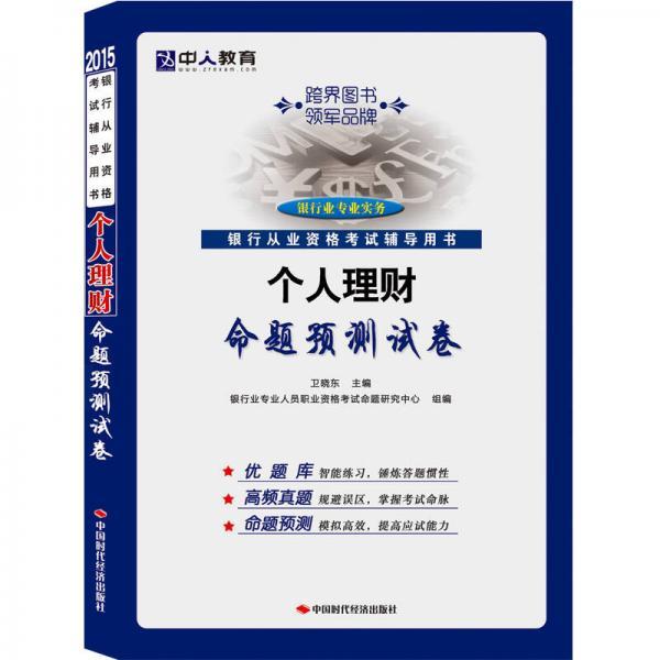 中人教育·2015银行从业资格考试辅导用书:个人理财命题预测试卷