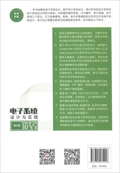 电子系统设计与实践(第4版)/面向新工科的电工电子信息基础课程系列教材