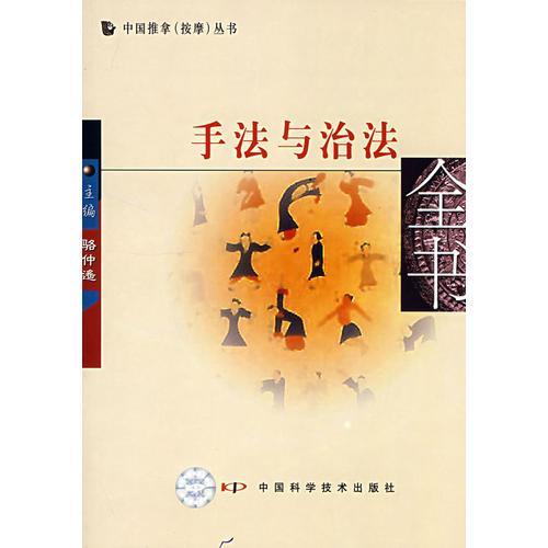 手法与治法全书(中国推拿按摩丛书)