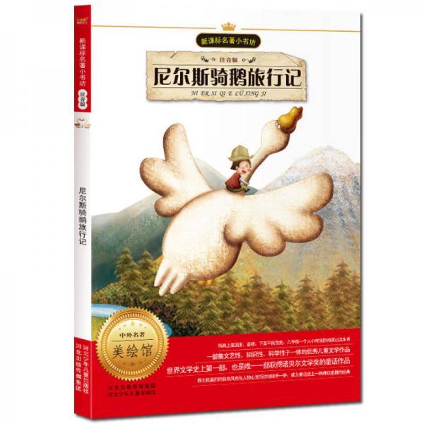 新课标名著小书坊:尼尔斯骑鹅旅行记(注音版)