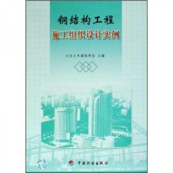 钢结构工程施工组织设计实例