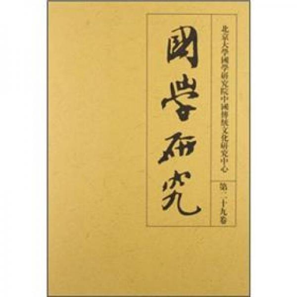 北京大学国学研究院中国传统文化研究中心:国学研究(第29卷)