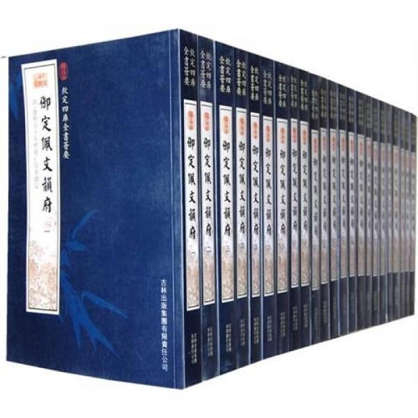御定佩文韵府(全23册)