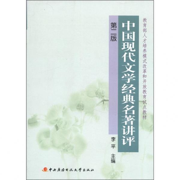 中国现代文学经典名著讲评