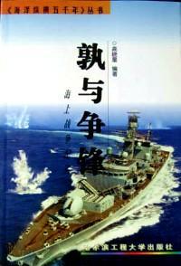 孰与争锋 : 海上战争纪实