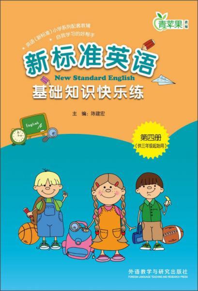 新标准英语基础知识快乐练(第4册·供3年级起始用)