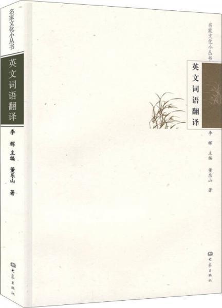 英文词语翻译/名家文化小丛书