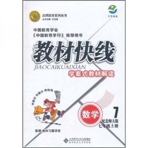 2011教材快线:数学(7年级上册)(配北师大版)