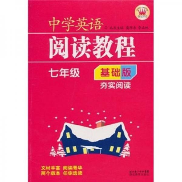 中学英语阅读教程(7年级)(基础版)