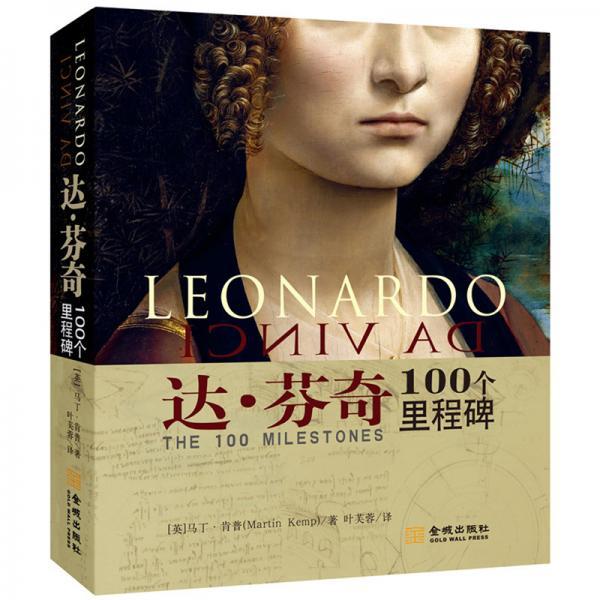 达·芬奇100个里程碑(为纪念达芬奇逝世500周年向大师致敬之作全面揭秘大师的创作及创作背后)