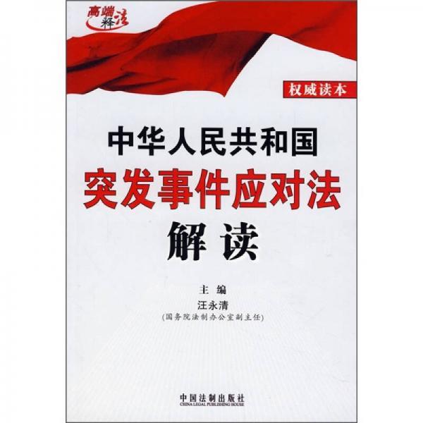 中华人民共和国突发事件应对法解读