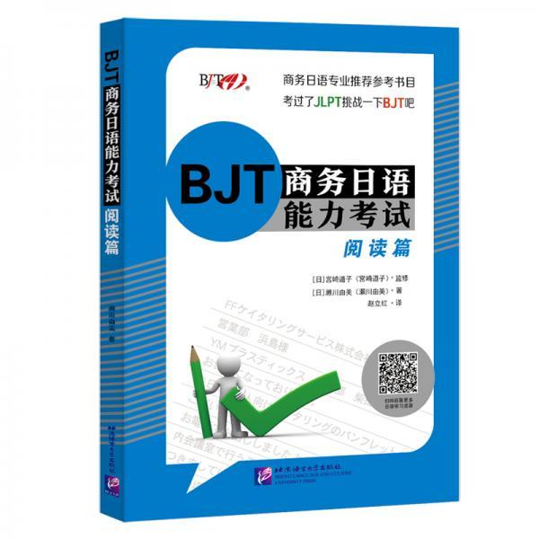 BJT商务日语能力考试阅读篇