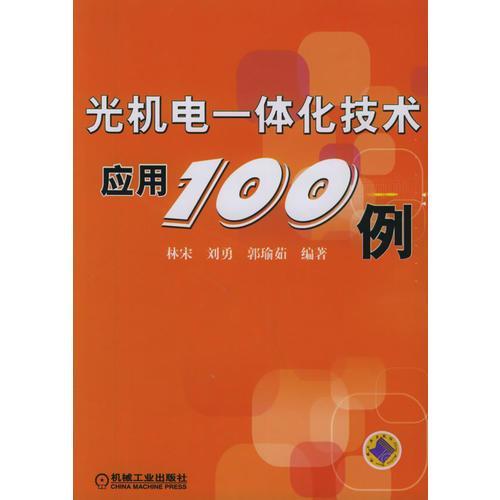 光机电一体化技术应用100例