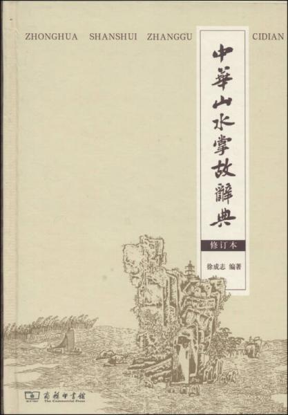 中华山水掌故词典(修订本)