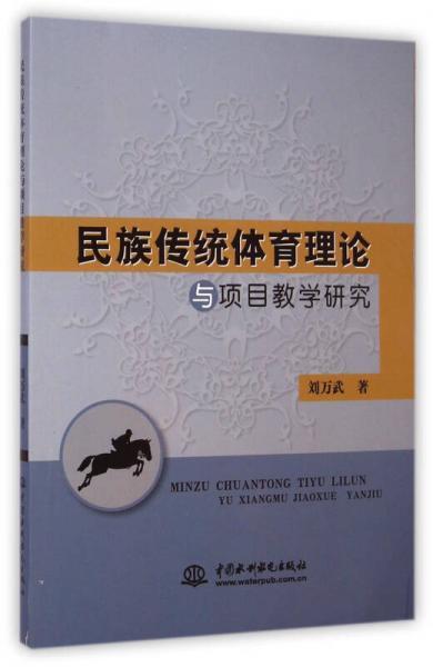 民族传统体育理论与项目教学研究