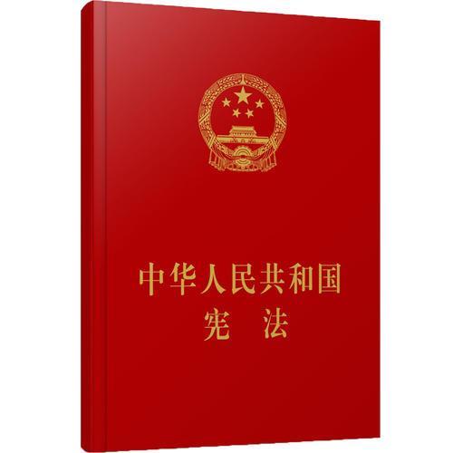 中华人民共和国宪法(精装本)