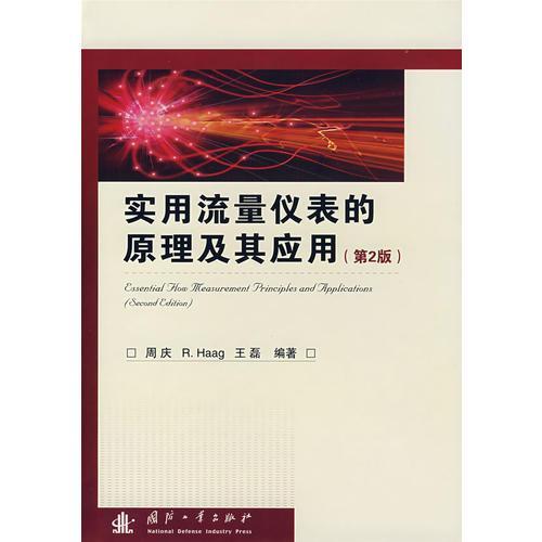 实用流量仪表的原理及其应用(第2版)