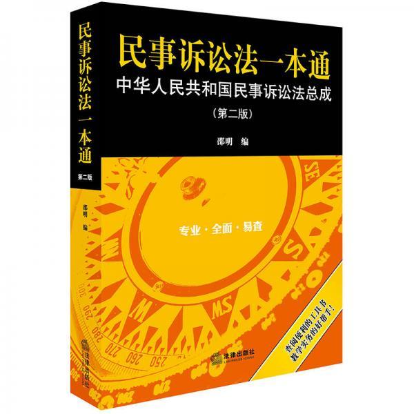 民事诉讼法一本通:中华人民共和国民事诉讼法总成(第二版)