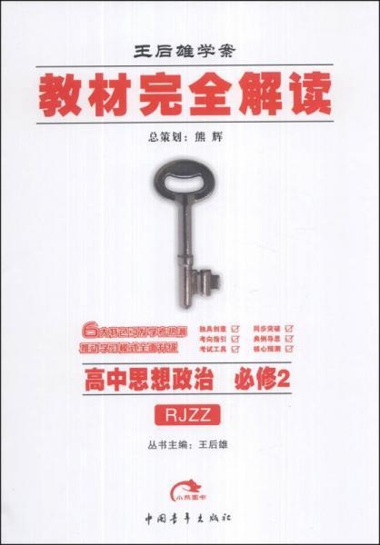 王后雄学案·教材完全解读:高中思想政治(必修2)(RJZZ)