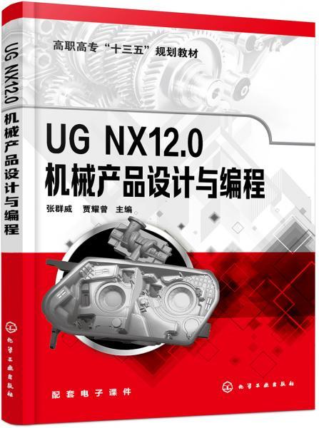 UGNX12.0机械产品设计与编程(张群威)