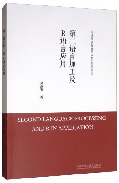 第二语言加工及R语言应用/中青年学者外国语言文学学术前沿研究丛书