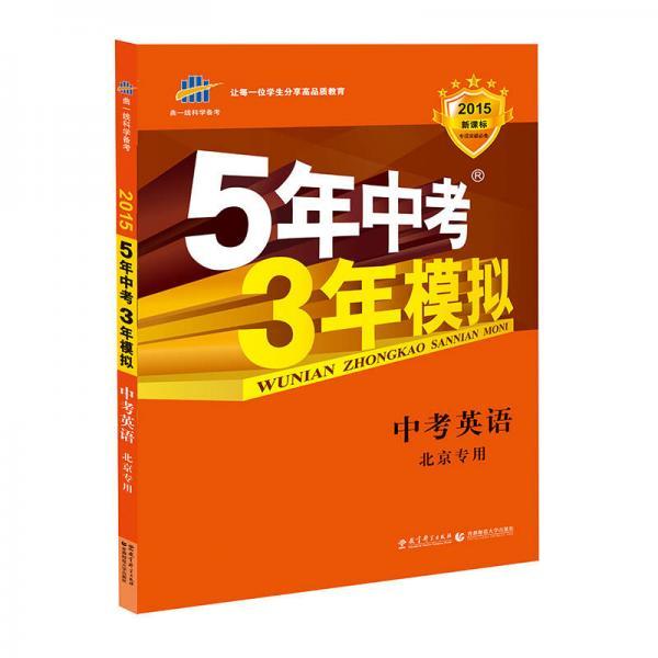 曲一线科学备考·5年中考3年模拟:中考英语(北京专用 2015新课标)
