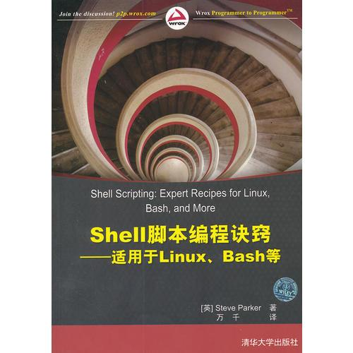 Shell脚本编程诀窍