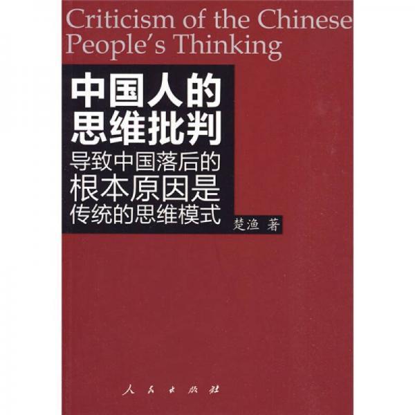 中国人的思维批判