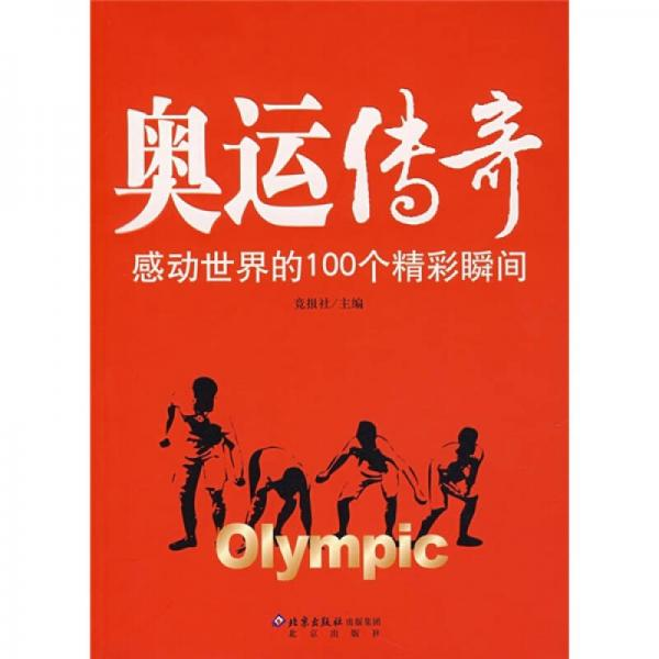 奥运传奇:感动世界的100个精彩瞬间