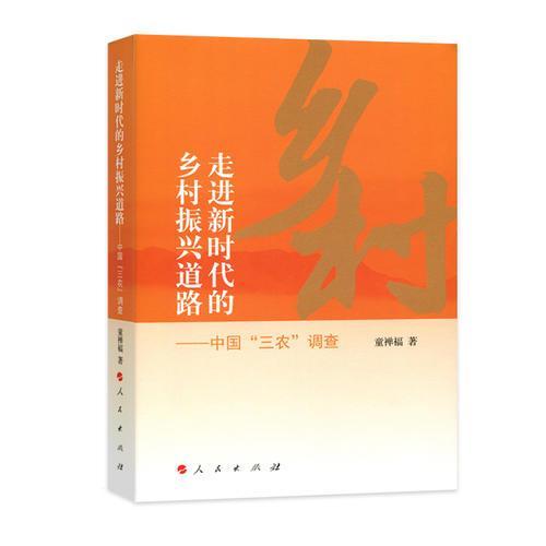 """走进新时代的乡村振兴道路——中国""""三农""""调查"""