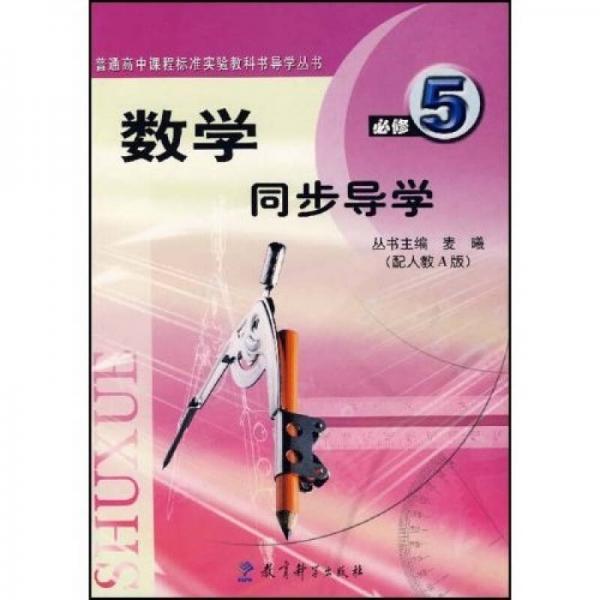 普通高中课程标准实验教科书导学丛书:数学同步导学(必修5)(配人教A版)