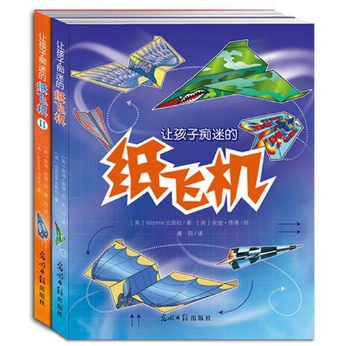 让孩子痴迷的纸飞机